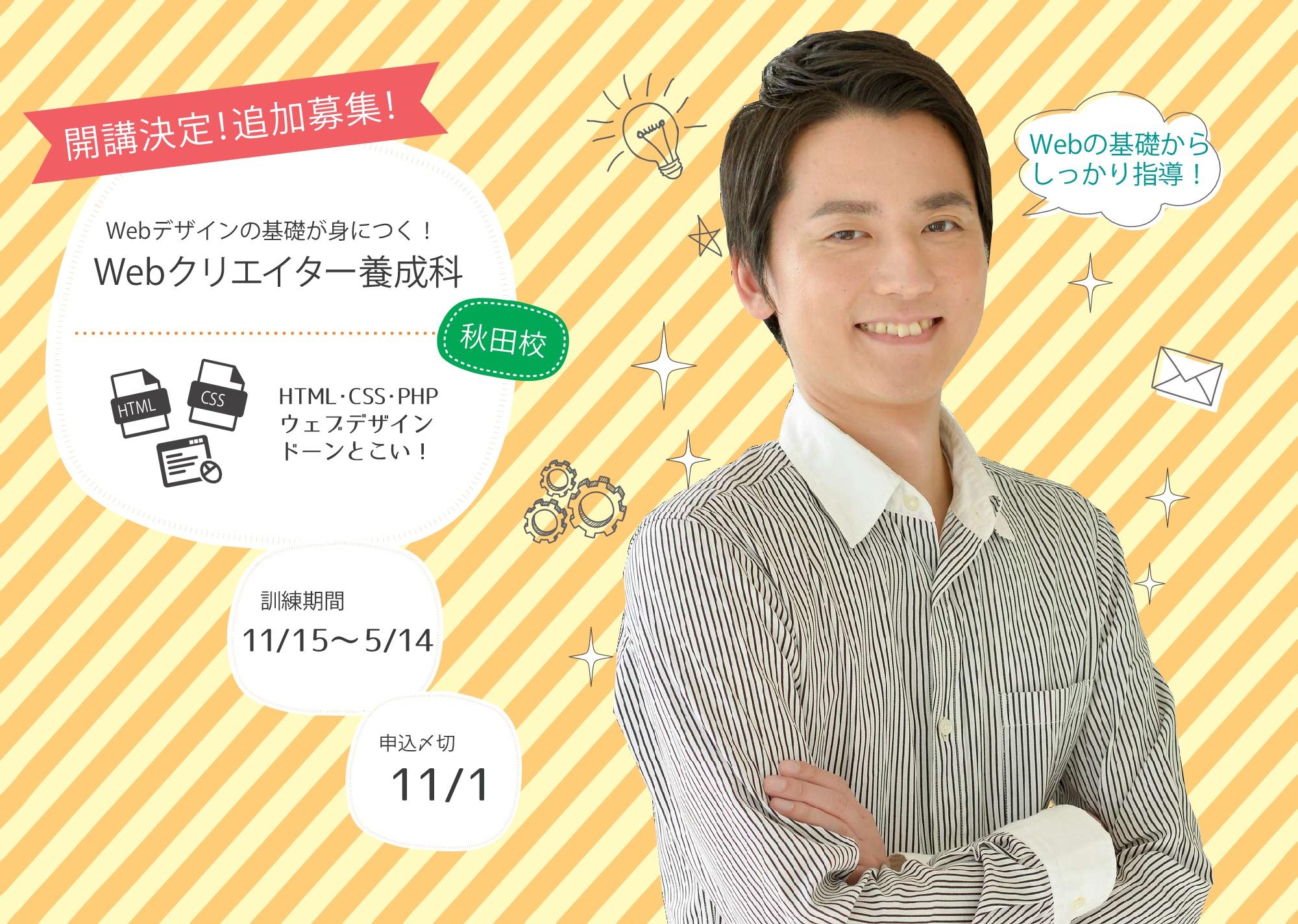 【秋田】Webクリエイター養成科