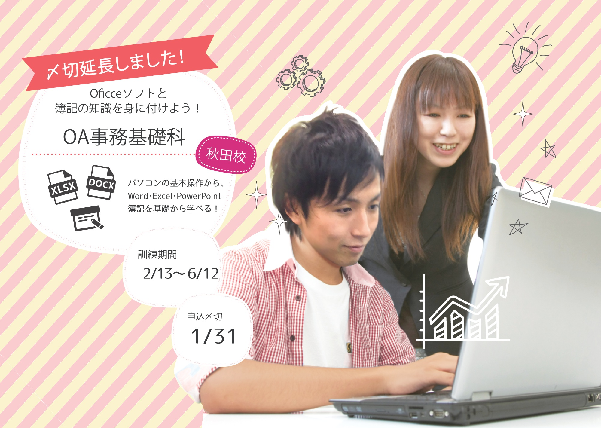 【秋田】OA事務基礎科【募集延長】