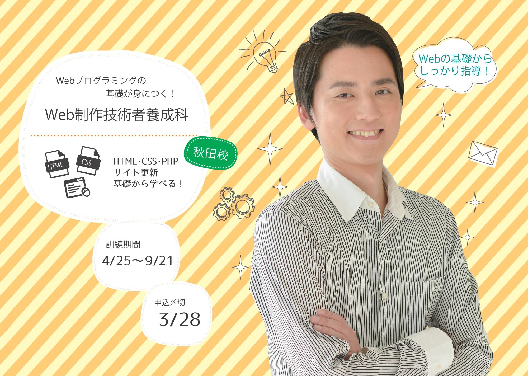 【秋田】Web制作技術者養成科