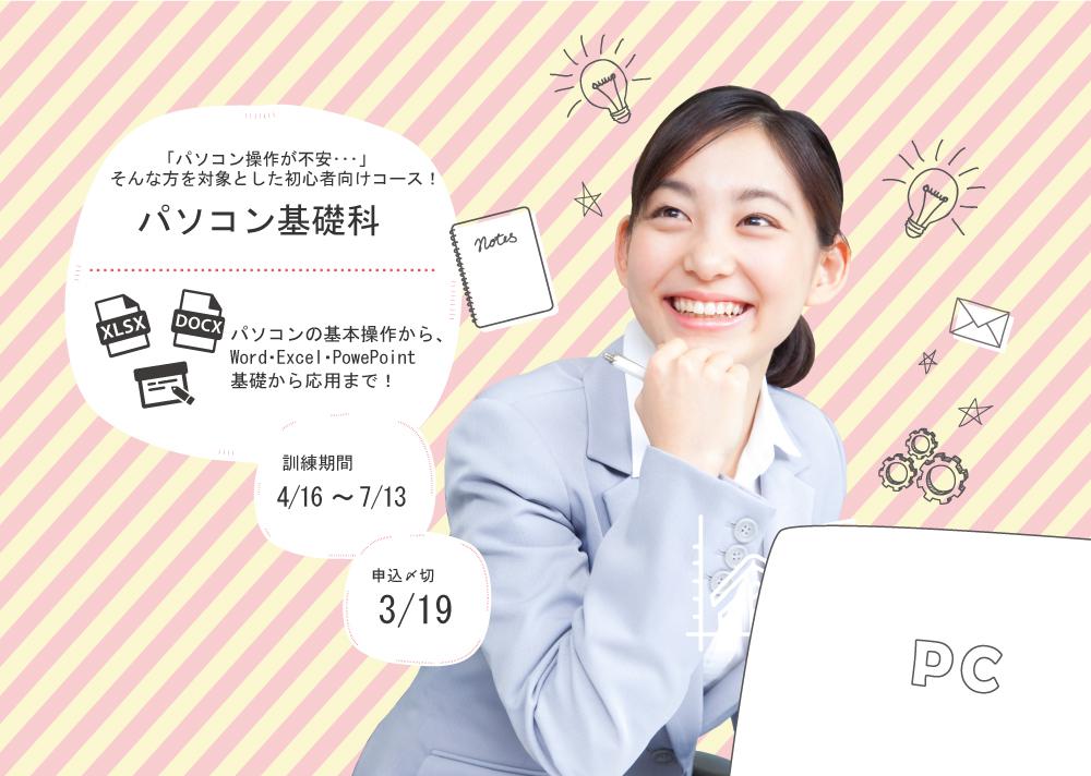 【秋田】パソコン基礎科