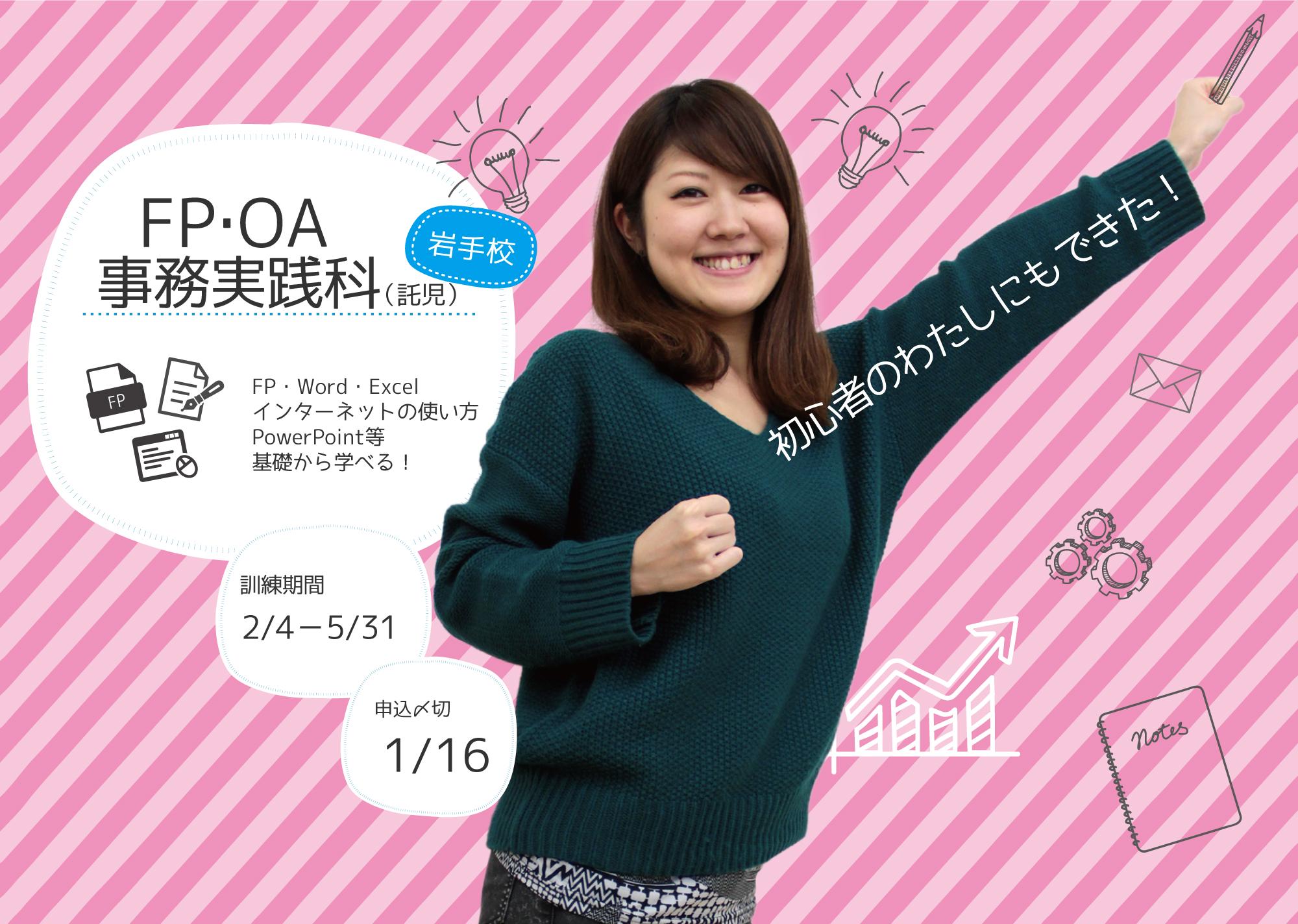 【岩手】FP・OA事務実践科(託児付)