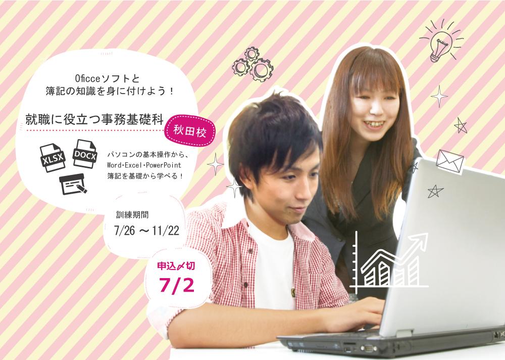 【秋田】就職に役立つ事務基礎科