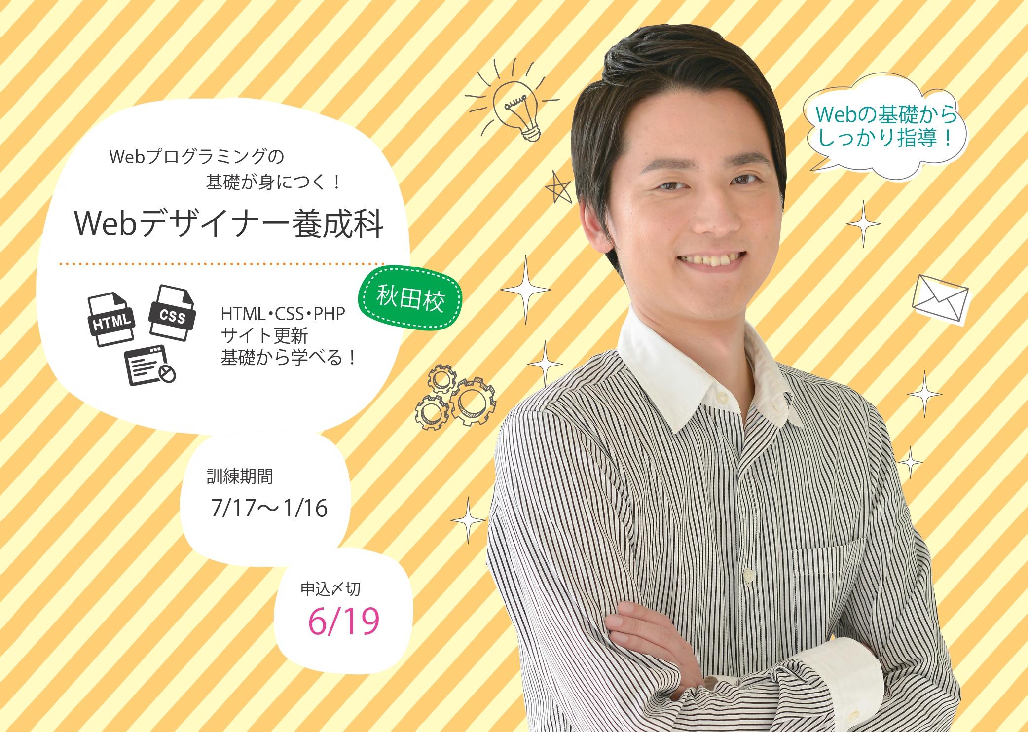 【秋田】Webデザイナー養成科【6/19〆切】
