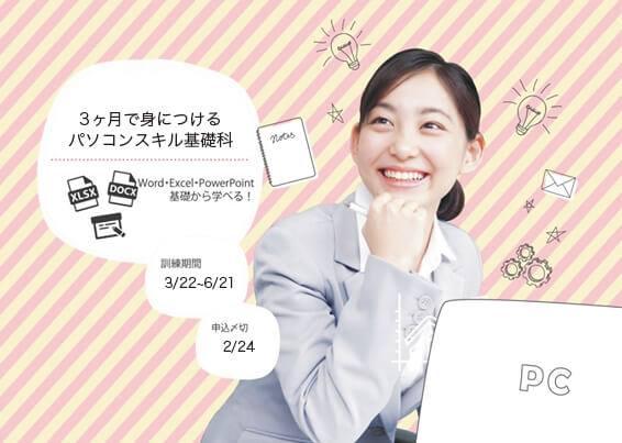 【秋田】3ヶ月で身につけるパソコンスキル基礎科募集中