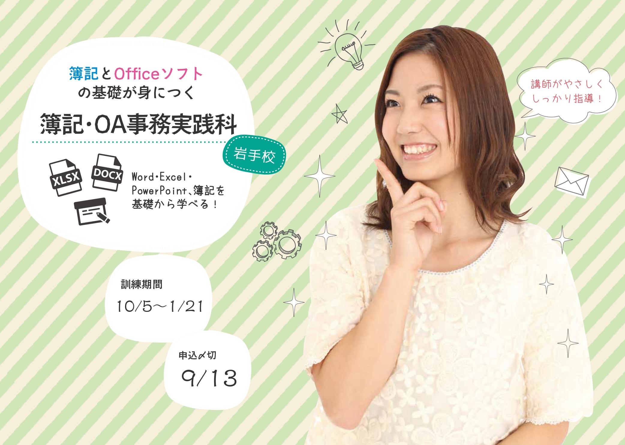 【岩手】簿記・OA事務実践科
