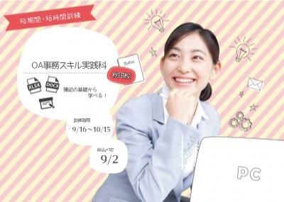 【秋田】OA事務スキル実践科